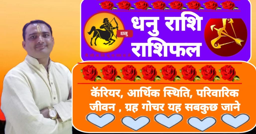 today astrology in hindi dhanu