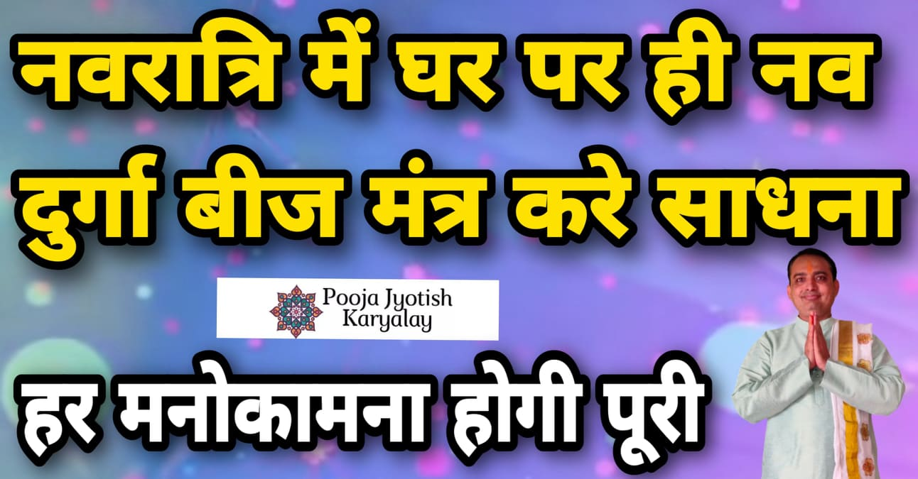 हर मनोकामना होगी पूरी| Most Powerful Durga Mantra|durga beej mantra benefits|pooja jyotish karyalay
